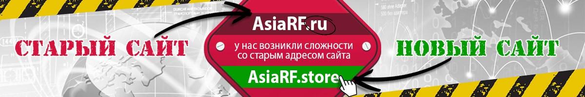 Новый сайт AsiaRF - АзияРФ